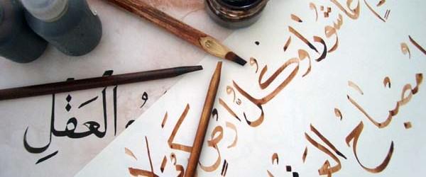 calligraphy-art31-600x250